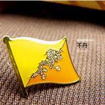 ~國旗 館~不丹Bhutan徽章4入組 胸章 別針