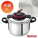Tefal法國特福 新快易鎖PLUS系列8L快鍋