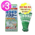 日本製造 器皿風扇清潔用貝殼粉20g(4包/盒)3入LI-7505