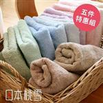 【日本桃雪】飯店毛巾-34x86cm*超值五件組(顏色隨機出貨)