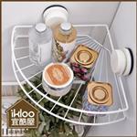 【ikloo】TACO無痕吸盤系列-多功能單層角落架/牆角架