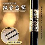 【優宅嚴選】日本安心抗菌鈦合金福氣筷(10雙)
