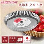 【日本霜鳥QueenRose】21cm活動式菊型不銹鋼派盤-日本製