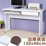Yostyle 歐比120x40工作桌-加厚桌面(附抽屜.鍵盤架)