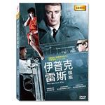 伊普克雷斯檔案 The Ipcress File 高畫質DVD