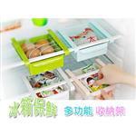 冰箱保鮮多功能收納架 (顏色隨機)