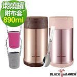【義大利BLACK HAMMER】不鏽鋼超真空890ml燜燒罐2入組-珠光粉+香檳金(附布套)