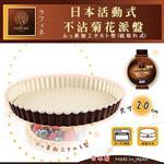 【日本Raffine】活動式圓型白色不沾菊花派烤盤-20cm-日本製