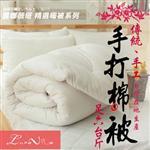 【 Luna Vita 】台灣在地生產 傳統手工 手打棉被(6台斤) (3.5KG)