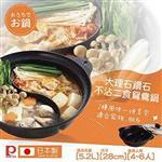 【Pearl Life】日本大理石鑽石不沾IH厚底二食鴛鴦鍋-附玻璃蓋