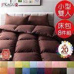 JP Kagu 素色輕柔羽絨被/涼被床包8件組-小型雙人4尺(20色)