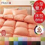 JP Kagu 日式素色輕柔羽絨被/涼被床包8件組-小型雙人4尺(20色)