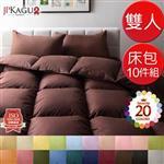 JP Kagu 素色輕柔羽絨被/涼被床包10件組-雙人(20色)