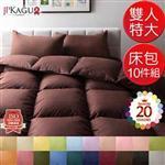 JP Kagu 素色輕柔羽絨被/涼被床包10件組-雙人特大(20色)
