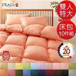 JP Kagu 日式素色輕柔羽絨被/涼被床包10件組-雙人特大(20色)