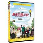 最後的馬拉松 DVD