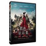 異色童話集 DVD