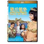 豔后嬉春 DVD
