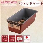 【日本霜鳥QueenRose】20cm固定式不沾長型蛋糕&吐司烤模-日本製