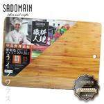 【SADOMAIN】仙德曼竹料理砧板-中-2入組