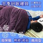 【台灣製造】舒芙絨 超保暖 親膚纖維棉被/ 被胎 兩用型(210x150cm)