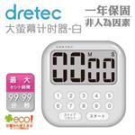 【dretec】大螢幕計時器-白