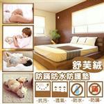 【台灣製造】舒芙絨 防蹣防水保潔墊 超吸水防護床墊50x70cm