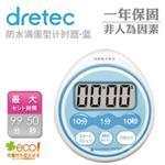 【dretec】防水滴蛋型計時器-藍