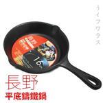 【長野】平底鑄鐵鍋-16cm-2入組