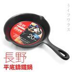 【長野】平底鑄鐵鍋-20cm-2入組