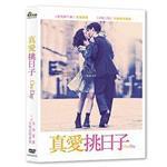 真愛挑日子 DVD