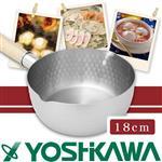 【YOSHIKAWA】日本本職槌目IH不鏽鋼雪平鍋-18cm