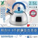 【YOSHIKAWA】日本和色18-8不銹鋼笛音茶壺2.5L-藍色