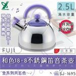 【YOSHIKAWA】日本和色18-8不銹鋼笛音茶壺2.5L-紫色