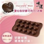 【味道】愛心型矽膠巧克力/冰模