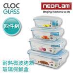 【韓國NEOFLAM】CLOC耐熱微波烤箱玻璃保鮮盒四件組-長方形