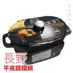 【長野】雙耳鑄鐵燉鍋-附鍋蓋-12.5cm