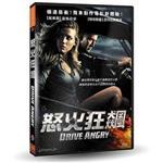 怒火狂飆 DVD