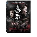 毒戰 DVD