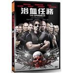 浴血任務 DVD