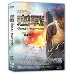 逆戰 DVD