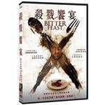 殺戮饗宴 DVD