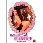3D艾曼紐-銀河女王 DVD