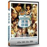 濱海摩鐵 DVD