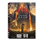 龐貝DVD