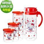 Hello Kitty 蘋果女孩玻璃密封儲物罐+1260ml水壺4件組