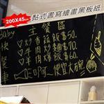 金德恩 台灣製 DIY自黏式黑板紙 (200X45cm)