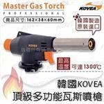 【韓國KOVEA】頂級多功能瓦斯噴槍