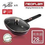 【韓國NEOFLAM】 28cm陶瓷不沾煎魚鍋+玻璃蓋(MyPan系列)-紅寶石
