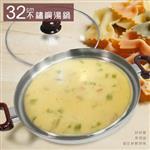 金德恩 台灣製 多功能#304不鏽鋼湯鍋 32cm